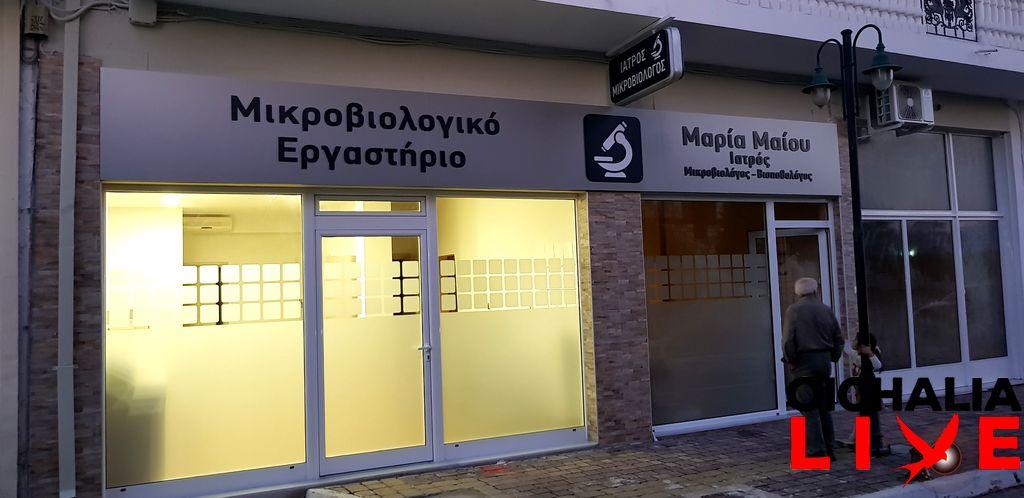 e7ae59af040 ... με τελευταίας τεχνολογίας ιατρικά μηχανήματα, το μικροβιολογικό  εργαστήριο της ιατρού κυρίας Μαρίας Μαίου ξεκίνησε τη λειτουργία εδώ και λίγες  ημέρες τα ...